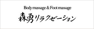Body massage&Foot massage 森勇リラクゼーション